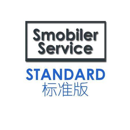 图片 Smobiler Service Standard标准版