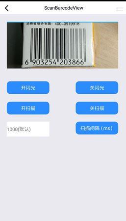 图片 条码扫描控件