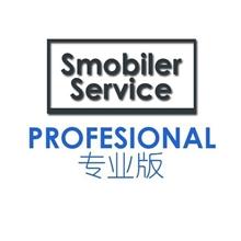 图片 Smobiler Service标准版升级Smobiler Service专业版补差价专用(请慎拍)